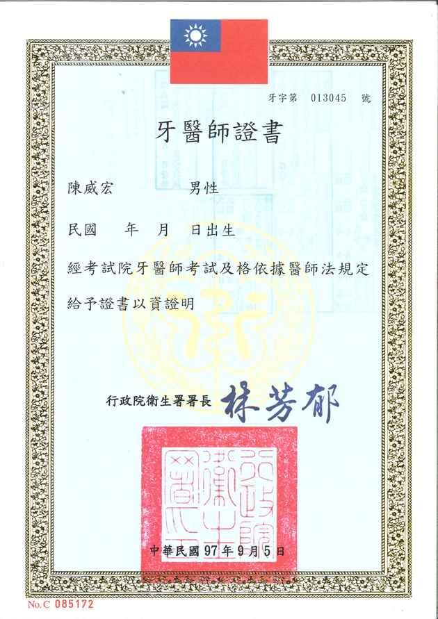 陳威宏醫師 2